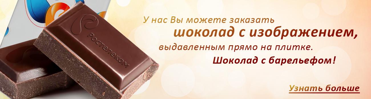 У нас Вы можете заказать шоколад с изображением