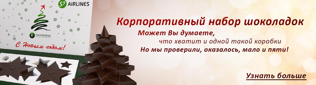 Барельефный шоколад