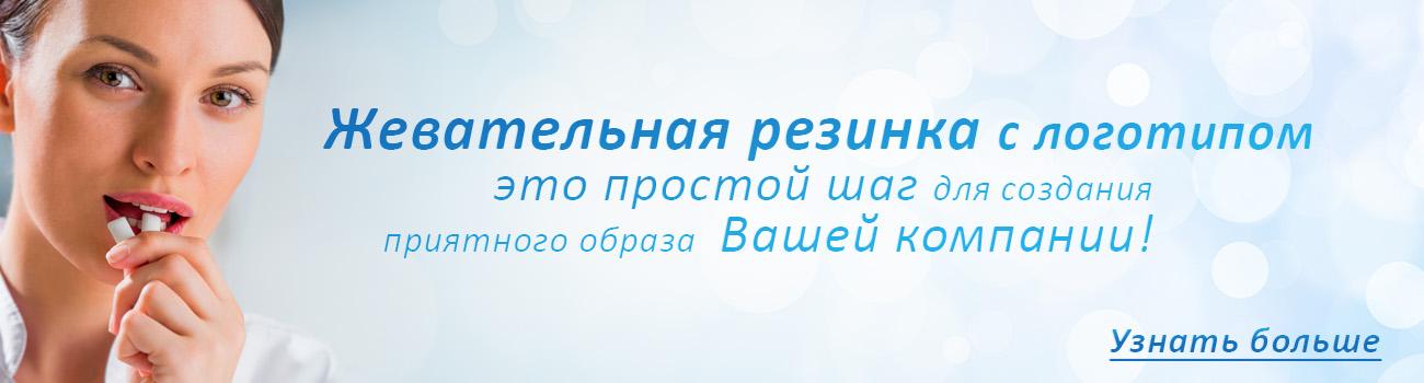 Жеветельная резинка с логотипом