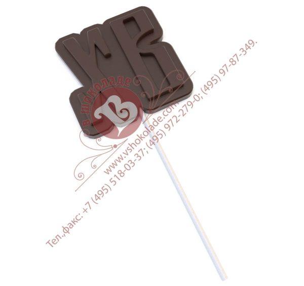 Шоколад на палочке