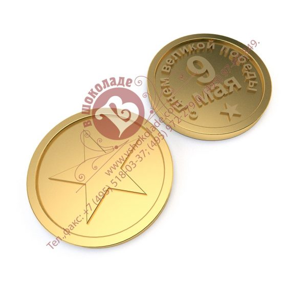 Шоколадная монета к празднику 9 Мая