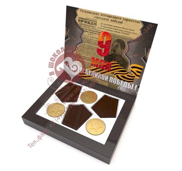 Шоколадный набор к празднику 9 Мая