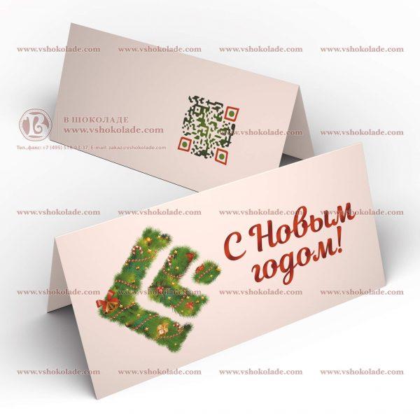 Шоколадная открытка с медалькой 6 г