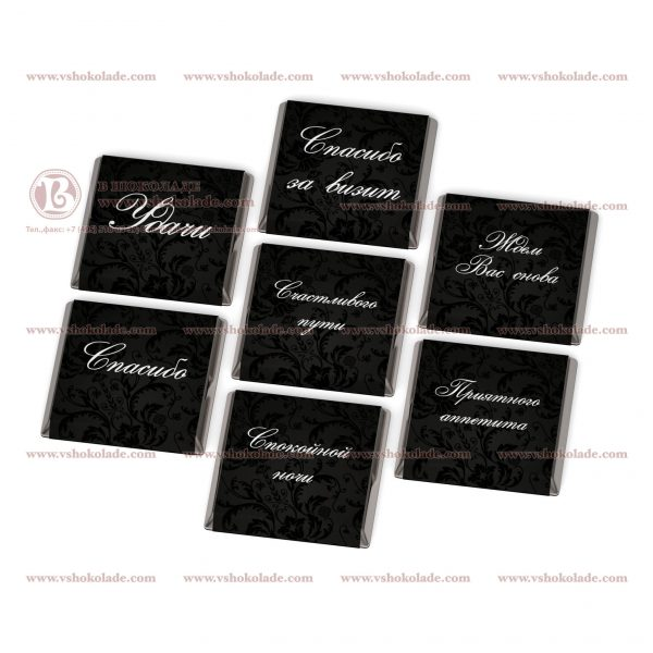 Шоколадка с готовым дизайном для сегмента HoReCa