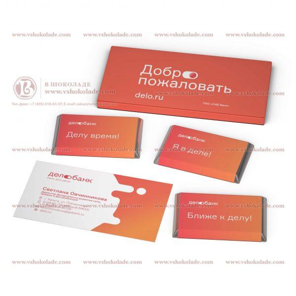 """Шоколадный набор """"Визитница"""" с 3 шоколадками по 9 г или 12 г с логотипом и визиткой заказчика"""