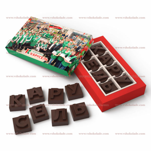 Брендированный шоколадный набор букв в коробке под заказ