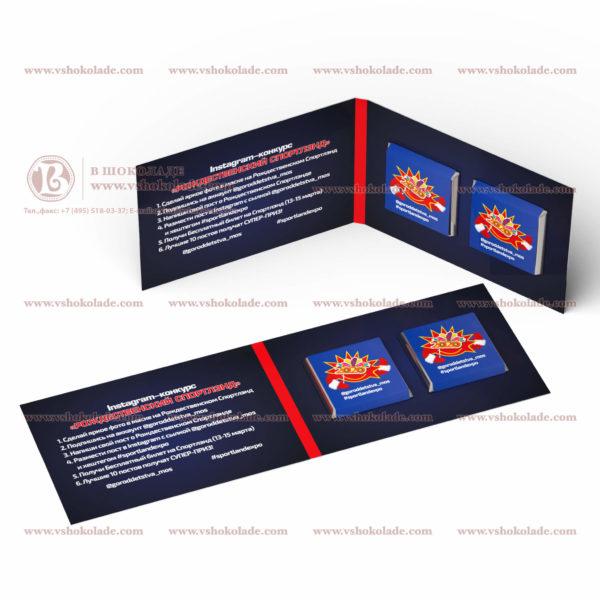 Мини открытка с логотипом и двумя плитками шоколада по 5 г.