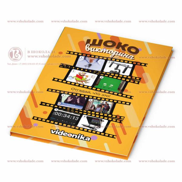 Логотипная открытка с корешком и брендированными шоколадками