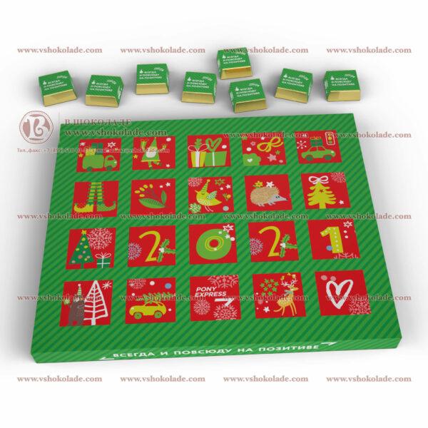 Шоколадный адвент - календарь с логотипом заказчика из 20 конфет